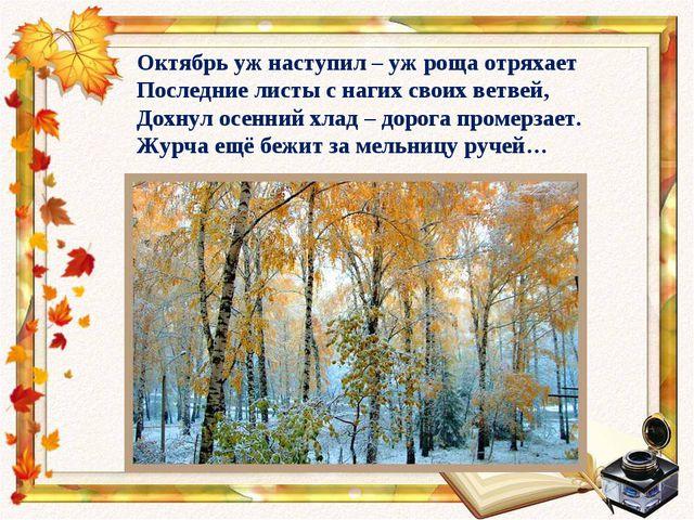 Октябрь уж наступил – уж роща отряхает Последние листы с нагих своих ветвей,...