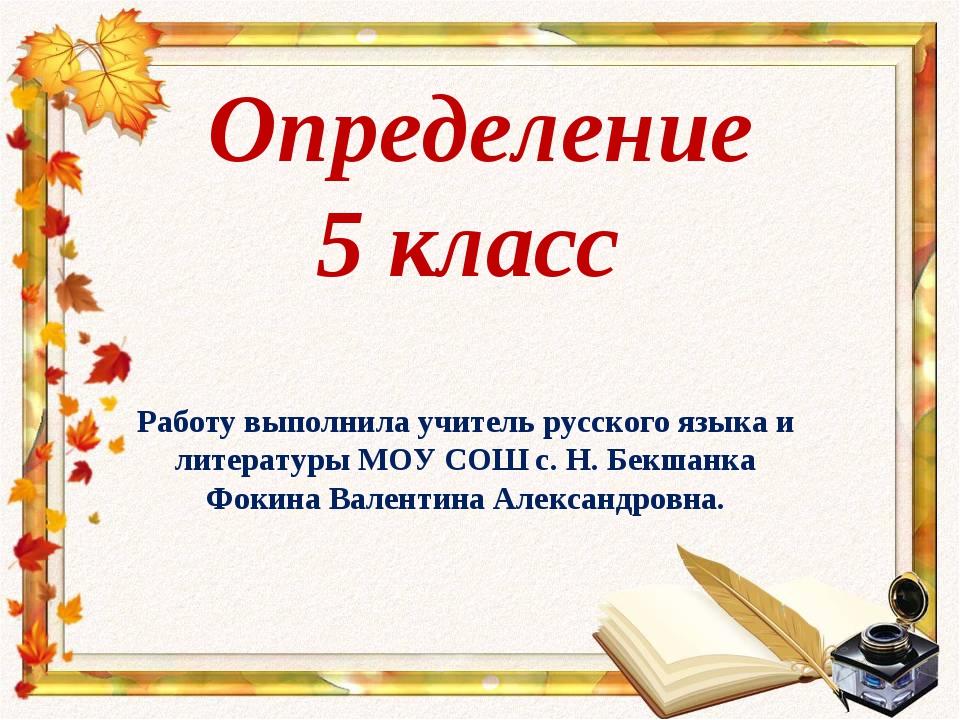 Определение 5 класс Работу выполнила учитель русского языка и литературы МОУ...