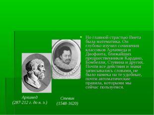 Но главной страстью Виета была математика. Он глубоко изучил сочинения класс