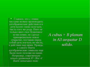 Главное, что с этими числами можно производить алгебраические действия и в ре