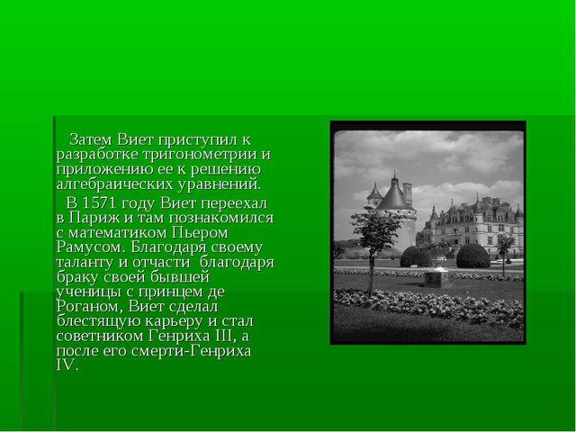 Затем Виет приступил к разработке тригонометрии и приложению ее к решению ал...