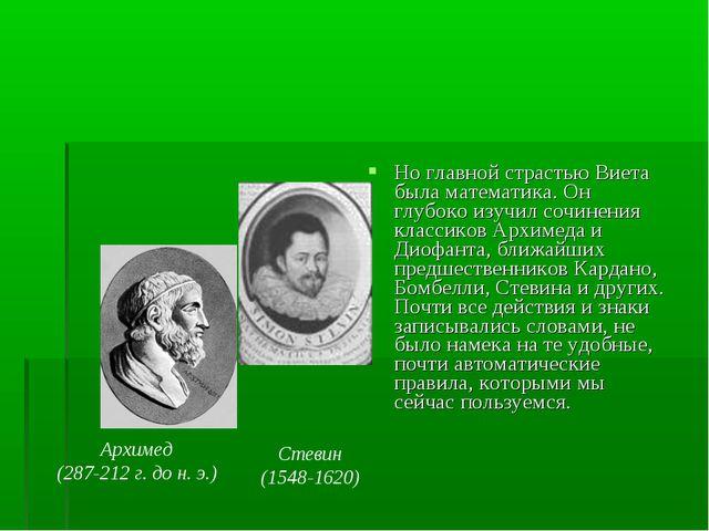 Но главной страстью Виета была математика. Он глубоко изучил сочинения класс...