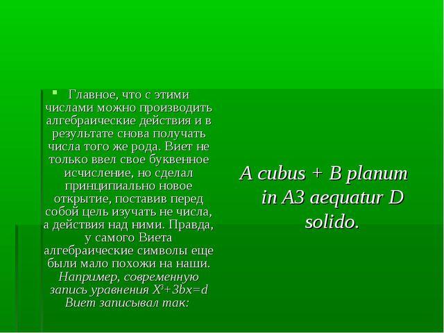 Главное, что с этими числами можно производить алгебраические действия и в ре...