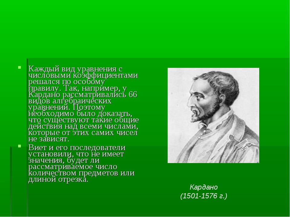 Каждый вид уравнения с числовыми коэффициентами решался по особому правилу....
