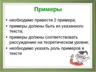 Примеры необходимо привести 2 примера; примеры должны быть из указанного текс