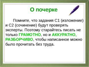О почерке Помните, что задания С1 (изложение) и С2 (сочинение) будут проверят