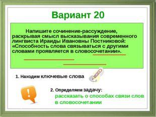 Вариант 20 Напишите сочинение-рассуждение, раскрывая смысл высказывания совре