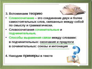 3. Вспоминаем теорию Словосочетание – это соединение двух и более самостояте