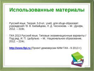 Использованные материалы Русский язык. Теория. 5-9 кл.: учеб. для обще-образо