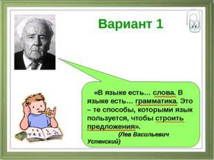 Вариант 1 «В языке есть… слова. В языке есть… грамматика. Это – те способы,