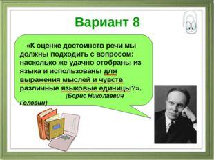 Вариант 8 «К оценке достоинств речи мы должны подходить с вопросом: наскольк