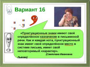 Вариант 16 «Пунктуационные знаки имеют своё определённое назначение в письме