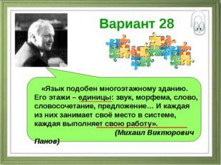 Вариант 28 «Язык подобен многоэтажному зданию. Его этажи – единицы: звук, мо