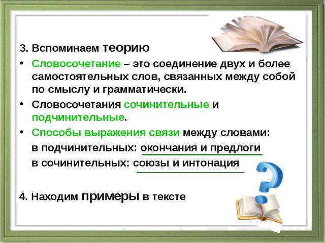 3. Вспоминаем теорию Словосочетание – это соединение двух и более самостояте...