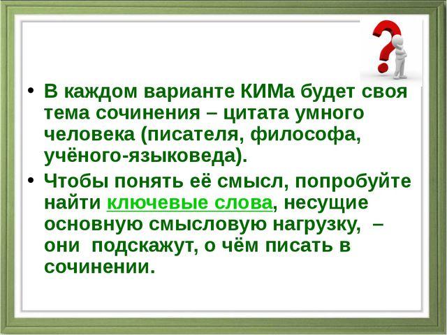 В каждом варианте КИМа будет своя тема сочинения – цитата умного человека (п...