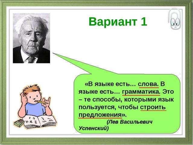 Вариант 1 «В языке есть… слова. В языке есть… грамматика. Это – те способы,...