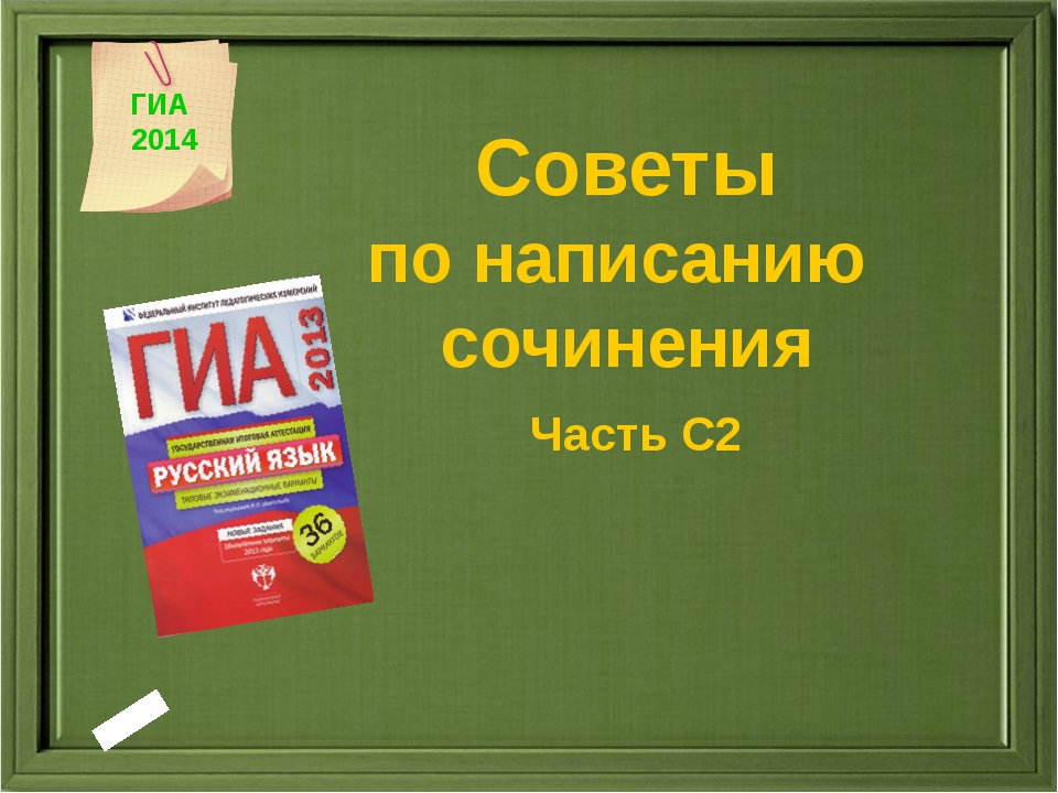 Советы по написанию сочинения Часть С2 ГИА 2014