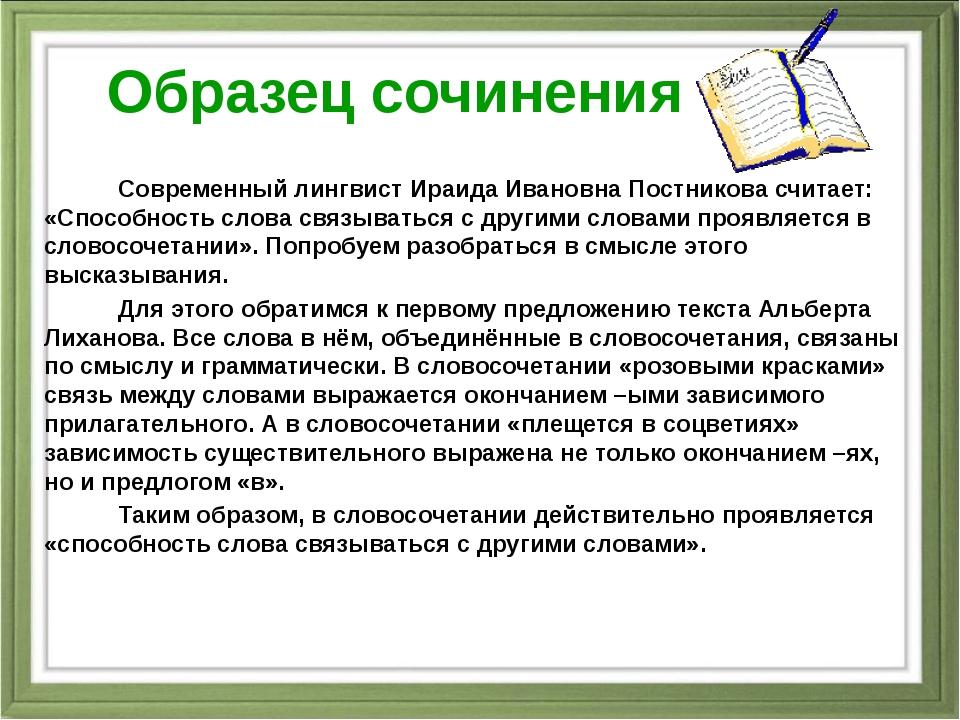 Образец сочинения Современный лингвист Ираида Ивановна Постникова считает: «...
