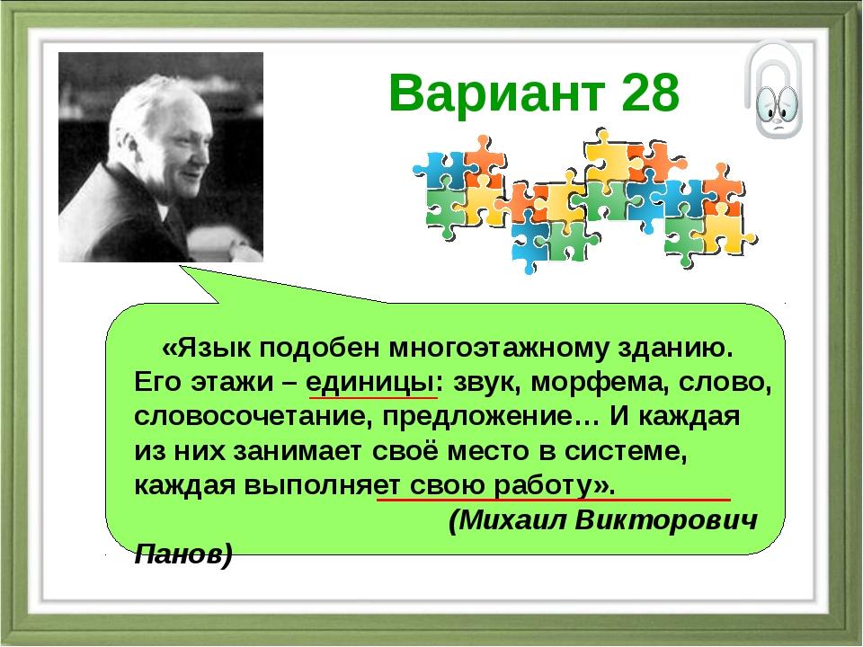 Вариант 28 «Язык подобен многоэтажному зданию. Его этажи – единицы: звук, мо...