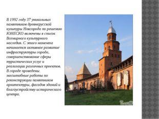В 1992 году 37 уникальных памятников древнерусской культуры Новгорода по реш