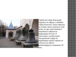 Софийский собор Новгорода сооружен по образу и подобию Софии Киевской. Таким