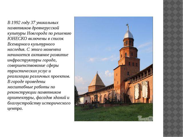 В 1992 году 37 уникальных памятников древнерусской культуры Новгорода по реш...