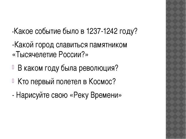 -Какое событие было в 1237-1242 году? -Какой город славиться памятником «Тыс...