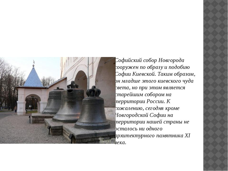Софийский собор Новгорода сооружен по образу и подобию Софии Киевской. Таким...
