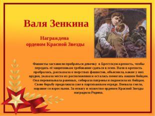 Фашисты заставили пробраться девочку в Брестскую крепость, чтобы передать её