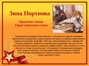 Ленинградская пионерка Зина Портнова участвовала в дерзких операциях против в