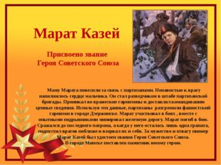 Маму Марата повесили за связь с партизанами. Ненавистью к врагу наполнилось с