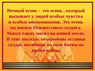 Вечный огонь - это огонь , который вызывает у людей особые чувства и особые в
