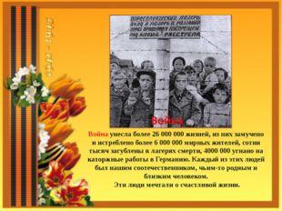 Война унесла более 26 000 000 жизней, из них замучено и истреблено более 6 0