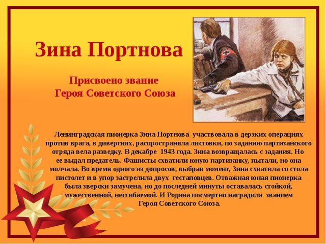 Ленинградская пионерка Зина Портнова участвовала в дерзких операциях против в...
