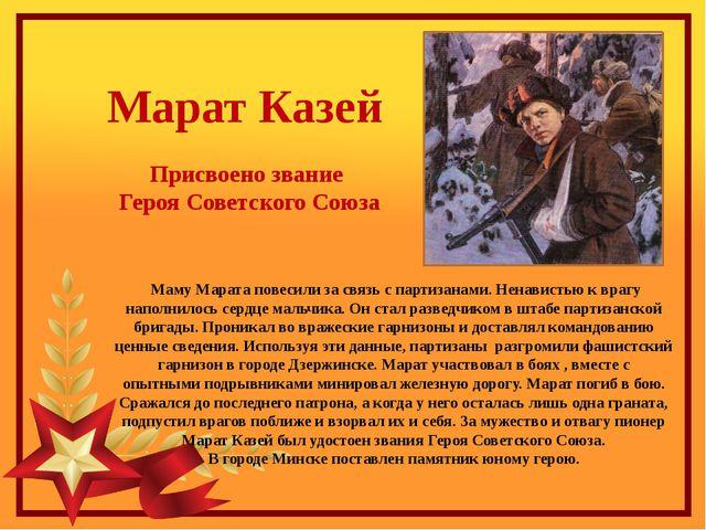 Маму Марата повесили за связь с партизанами. Ненавистью к врагу наполнилось с...
