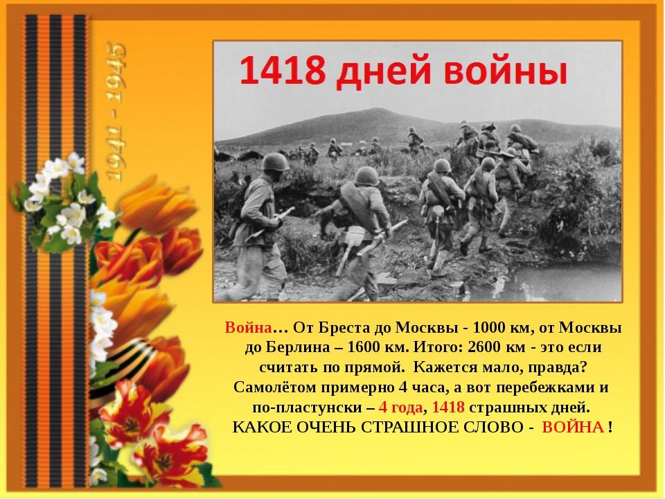 Война… От Бреста до Москвы - 1000 км, от Москвы до Берлина – 1600 км. Итого:...