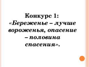 Конкурс 1: «Береженье – лучше вороженья, опасение – половина спасения».