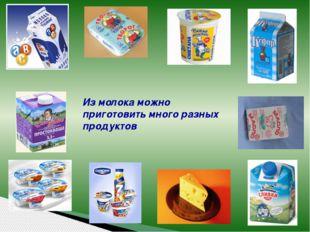 Из молока можно приготовить много разных продуктов