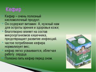 Кефир – очень полезный кисломолочный продукт. Он содержит витамин А, нужный н