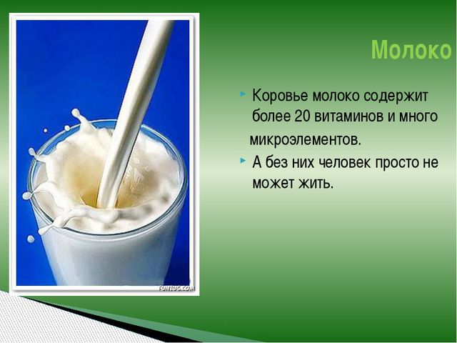 Молоко Коровье молоко содержит более 20 витаминов и много микроэлементов. А б...