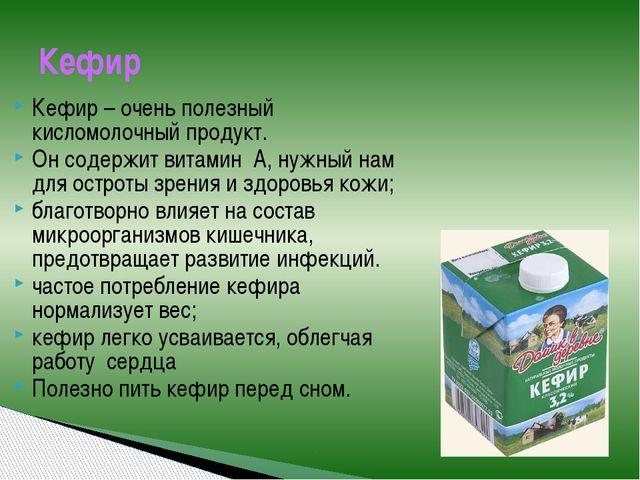 Кефир – очень полезный кисломолочный продукт. Он содержит витамин А, нужный н...