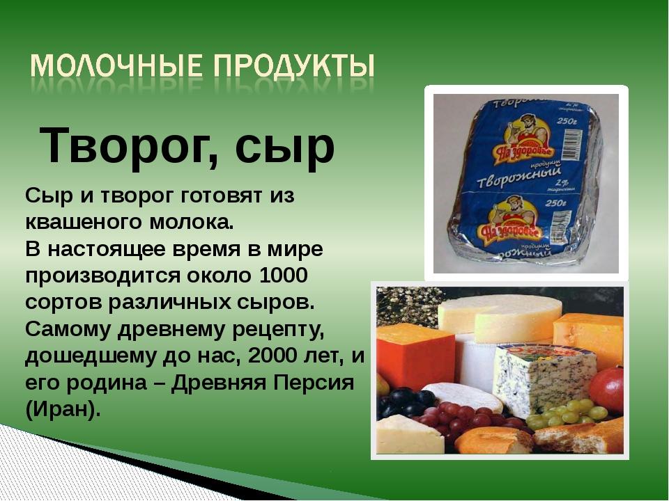 Творог, сыр Сыр и творог готовят из квашеного молока. В настоящее время в мир...