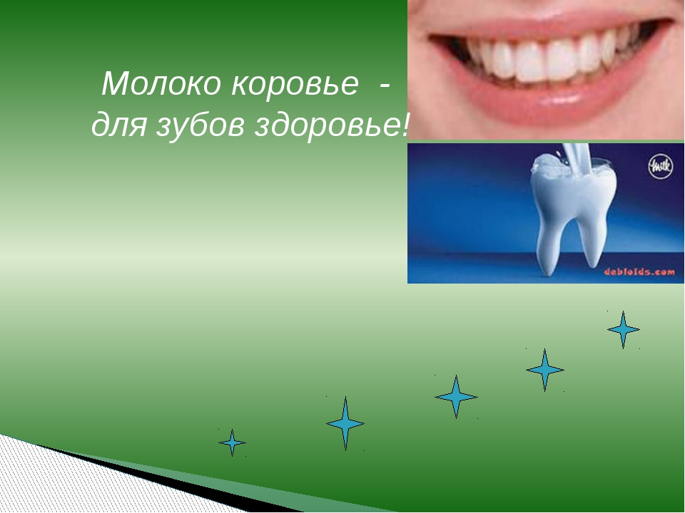 Молоко коровье - для зубов здоровье!