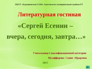 МБОУ «Бурнашевская СОШ» Апастовского муниципального района РТ Литературная го