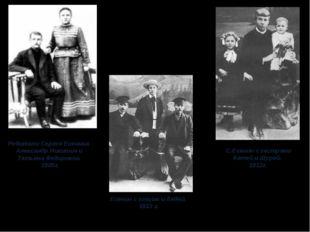 С.Есенин с сестрами Катей и Шурой. 1912г. Родители Сергея Есенина - Александр