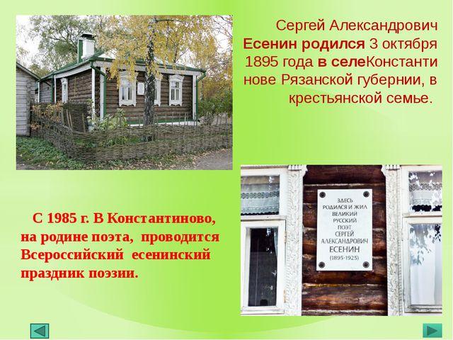 С 1985 г. В Константиново, на родине поэта, проводится Всероссийский есенинс...