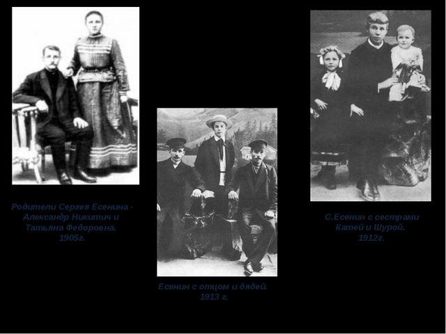 С.Есенин с сестрами Катей и Шурой. 1912г. Родители Сергея Есенина - Александр...