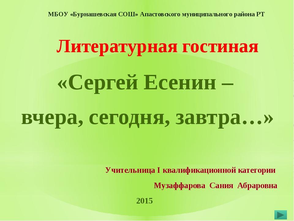 МБОУ «Бурнашевская СОШ» Апастовского муниципального района РТ Литературная го...