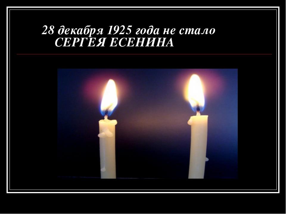 28 декабря 1925 года не стало СЕРГЕЯ ЕСЕНИНА