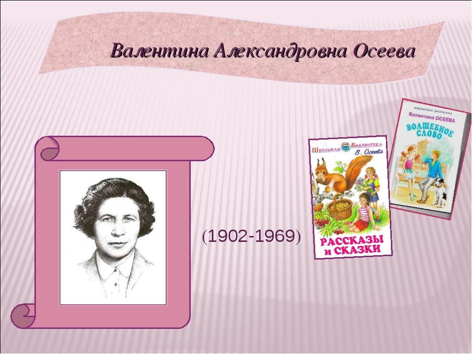 (1902-1969) Валентина Александровна Осеева